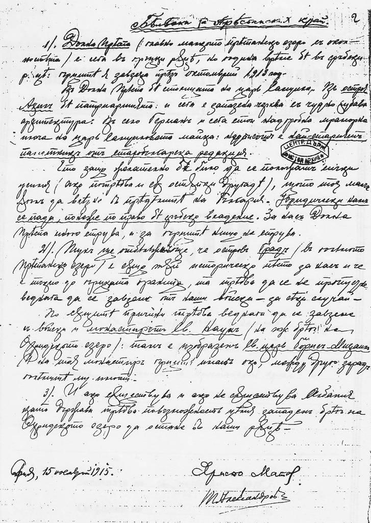 [Image: 1915_T.Aleksandrov_Matov.JPG]