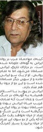 دکتر اسماعیل خویی