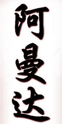 amanda-chino