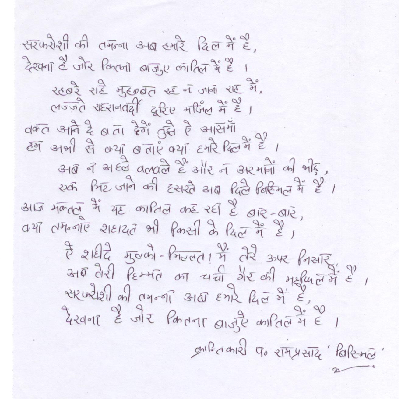 "Hindi Handwriting In original handwriting of """