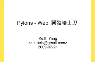 Pylons - Web 開發瑞士刀.pdf @ scribd