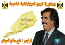 الرئيس علي سالم البيض يعتبر خامس رئيس لمجلس الشعب الجنوبي وثالث امين عام للحزب الأشتراكي اليمني ومن