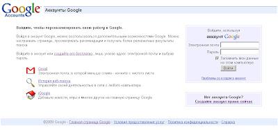 Регистрация Google