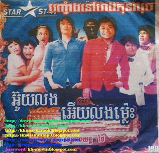Movie Talk Khmer