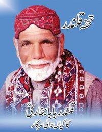 Qalandar Baba Kakiyan Wali Sarkar