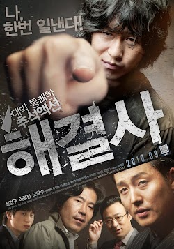 Troubleshooter - Troubleshooter (2010) Poster