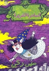 رؤى الساحرة الشريرة - الغلاف اهداء / مخلوف