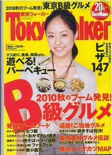 TokyoWalker 10/2号