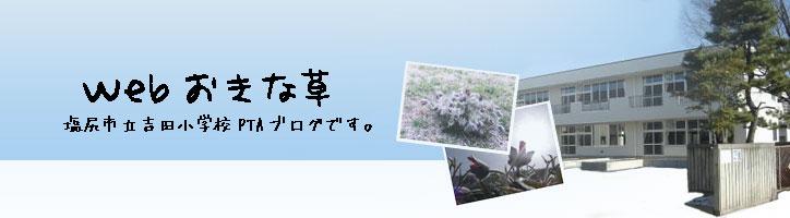 webおきな草
