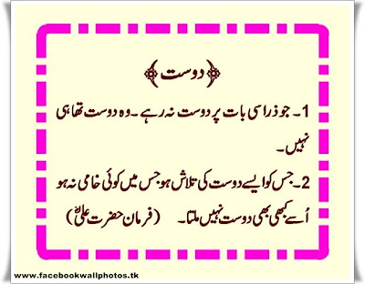 hazrat ali urdu aqwal in love hazrat ali urdu aqwal in best friend ...
