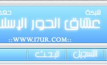 مبارك علينا و عليكم رجوع شبكة عشاق الجور الإسلامية