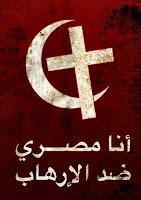 أنا مصري ضد الإرهاب