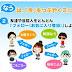 Ameba Mikro – blog Jepang yang mirip dengan Twitter