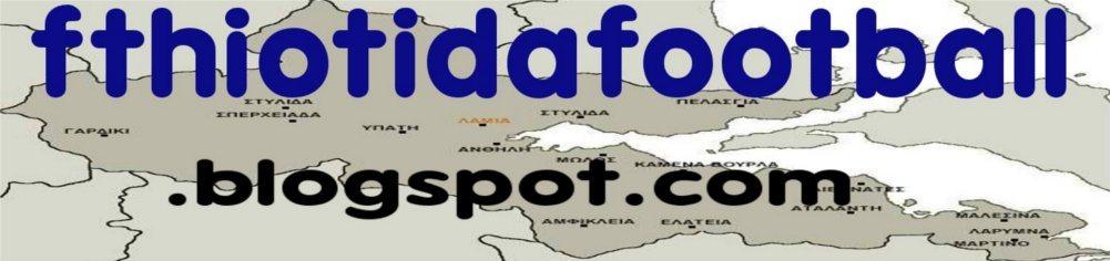 Καλώς ήρθατε στο fthiotidafootball.blogspot.com