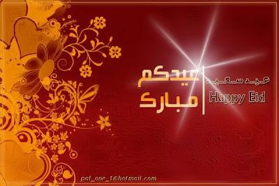 بطاقات تهنئة بعيد الاضحى 2012 بطاقات معايدة 2012 تهنئة بالعيد الكبير بطاقا ay-dkm_mbark.jpg
