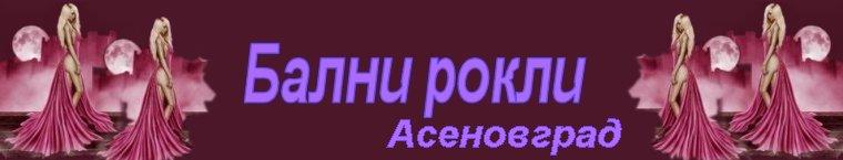 Бални рокли Асеновград