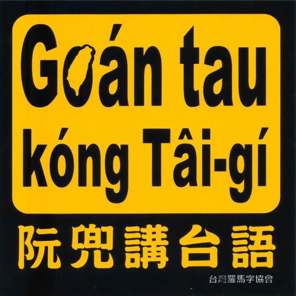Thiàⁿ-sioh Tâi-oân