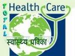 Total Health Care - स्वास्थ्य पत्रिका