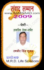 Samwaad