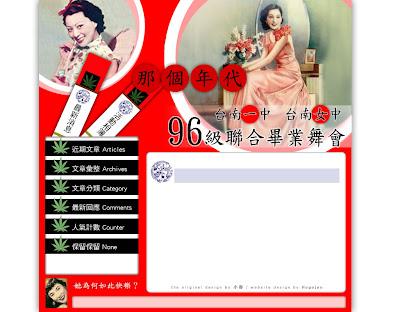 台南女中聯合畢業舞會96官方網站