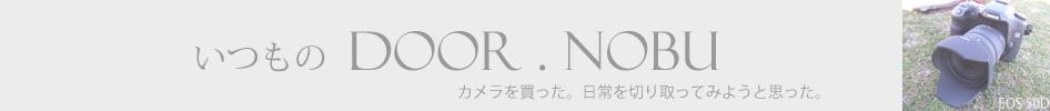 いつものdoor.nobu