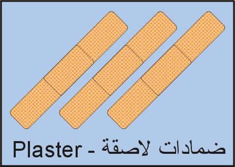الصيدلية المنزلية %D8%B6%D9%85%D8%A7%D8%AF%D8%A7%D8%AA+%D9%84%D8%A7%D8%B5%D9%82%D8%A9+%23+Plaster