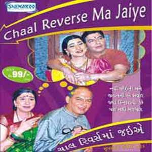 Chal Reverse Ma Jaiye Gujarati Natak