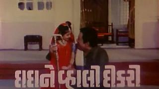 Dada Ne Vahaali Dikri
