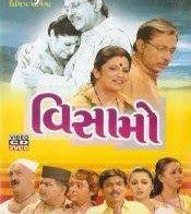 Visamo Gujarati Natak