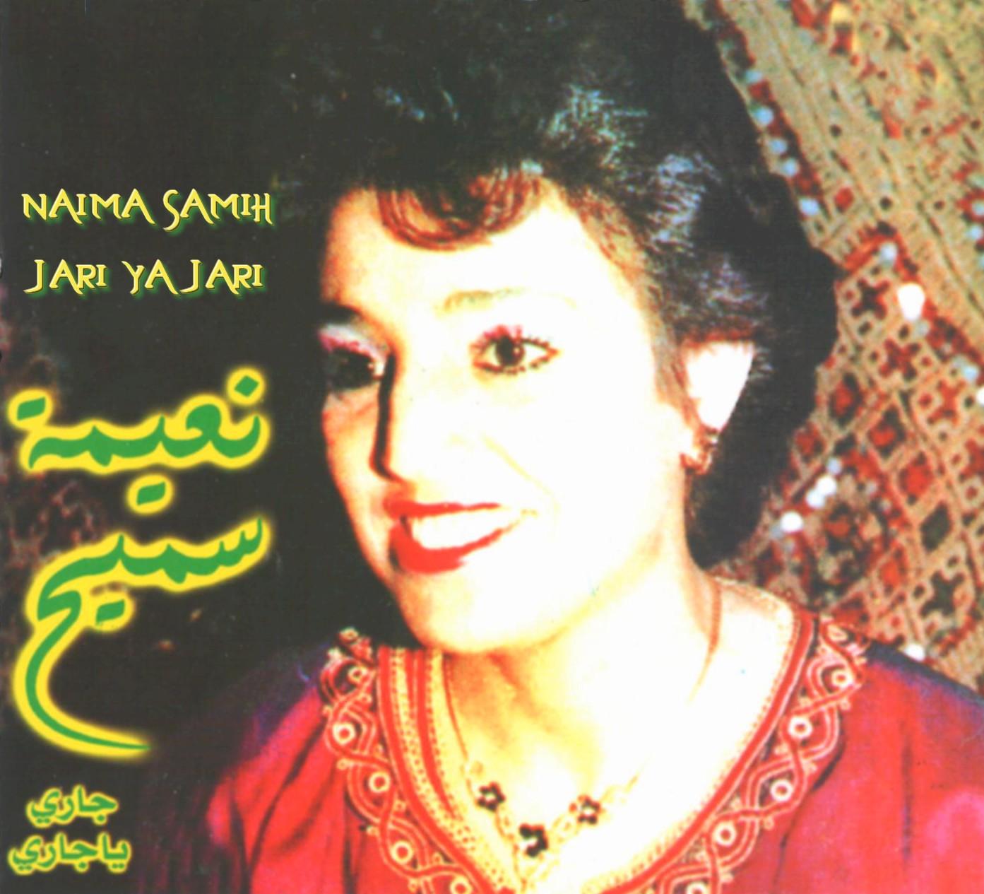 Jari Ya Jari جــاري يــا جــاري ♪ Naima Samih