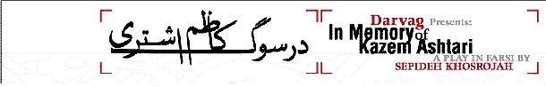 In Memory of Kazem Ashtari-        در سوگ کاظم اشتری