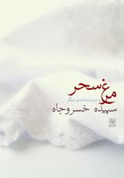 Three plays by Sepideh Khosrowjah