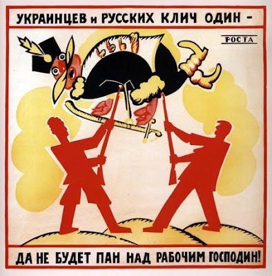 Украинцев и русских клич один — да не будет пан над рабочим господин!