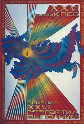 пик коммунизма Решения XXVI съезда КПСС выполним!,  Аввакумов Михаил Николаевич, 1976