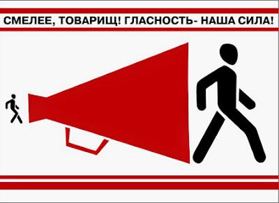 Примеры плакатов гласность михеева