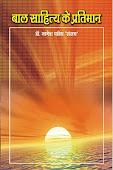 इस पुस्तक की समीक्षा  English में पढने के लिए क्लिक करें .