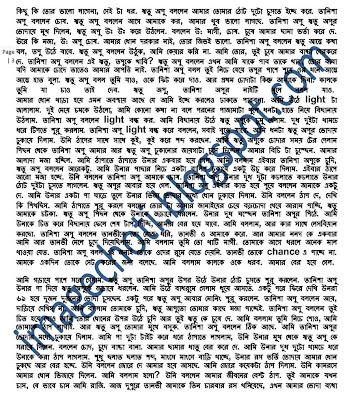 Chudachudi In Bangla