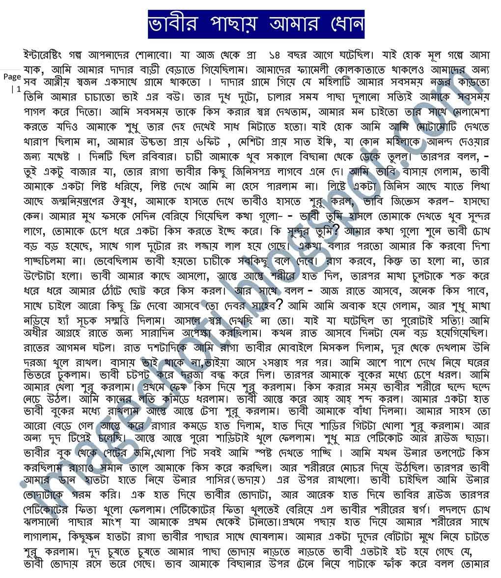 bangla love story ebook