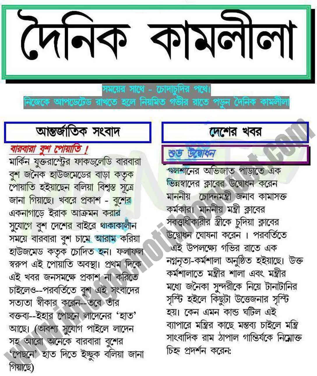 International & Deshi Bangla chuda Chudi News Paper