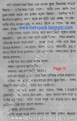 Bangla magi choda video free download