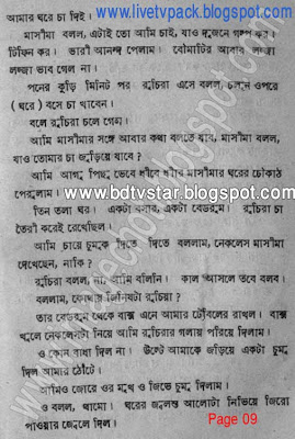 "Audinic ""~ Read bangla choti and Chuda Chudi golpo part-3"