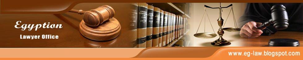 القانون المصرى