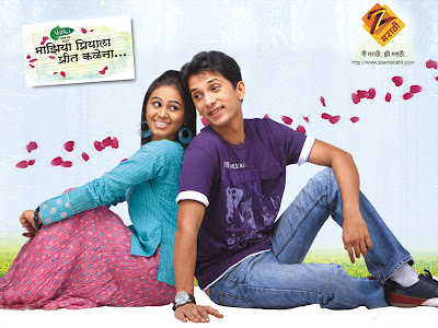 Maziya priyala preet kalena title song Marathi lyrics - on Zee Marathi