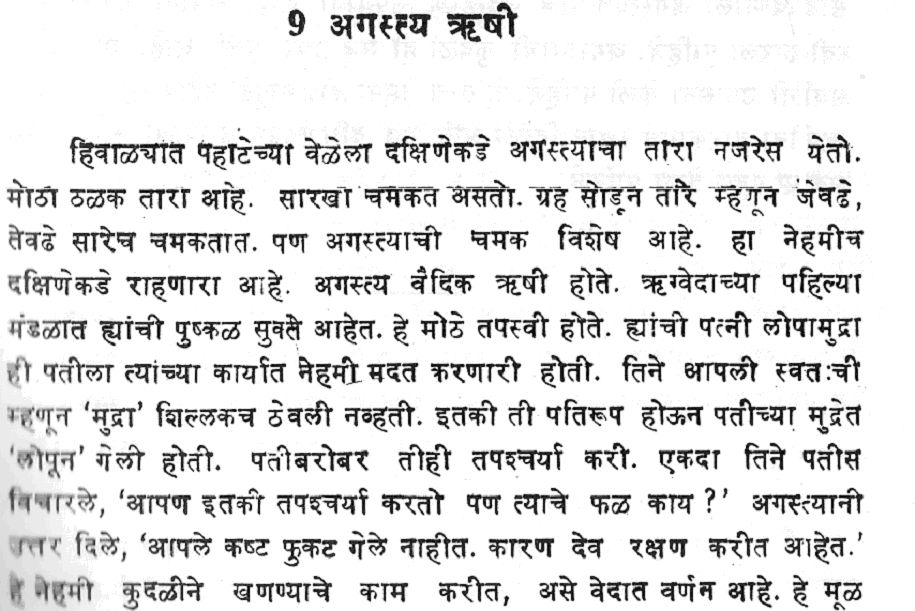 Marathi essay writing my school - Shankla by Paves