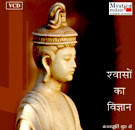meditation cd: Shwason ka vigyan