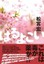 小説「はるよこい」(PHP研究所)
