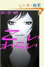 小説「こいわらい」(マガジンハウス)