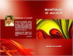 ബാജിയുടെ 25 കഥകള്