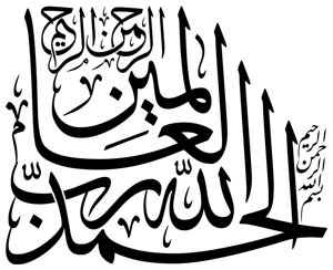 Arabic calligraphy first post ayat 1 1 Calligraphy ayat