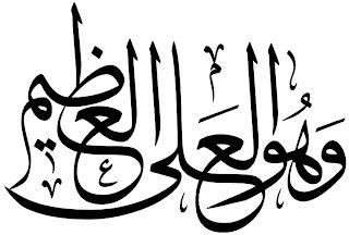 Arabic calligraphy ali e azeem وهو العلي العظيم